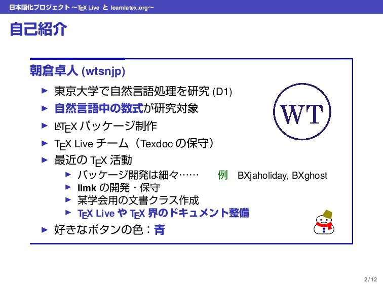 ຊޠԽϓϩδΣΫτ ʙTEX Live ͱ learnlatex.orgʙ ࣗݾհ ே...