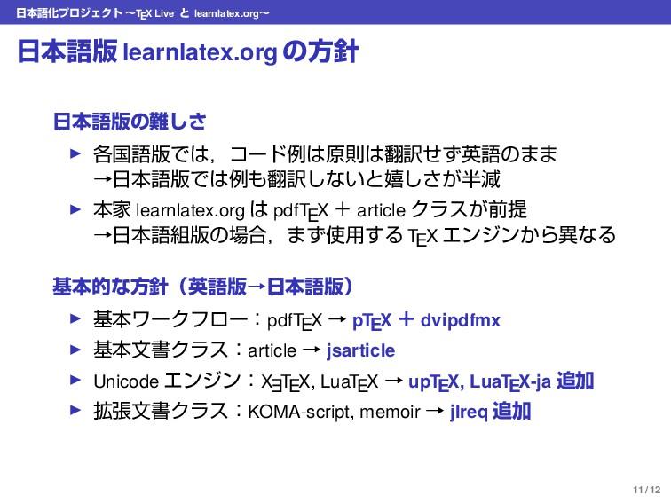 ຊޠԽϓϩδΣΫτ ʙTEX Live ͱ learnlatex.orgʙ ຊޠ൛ lea...