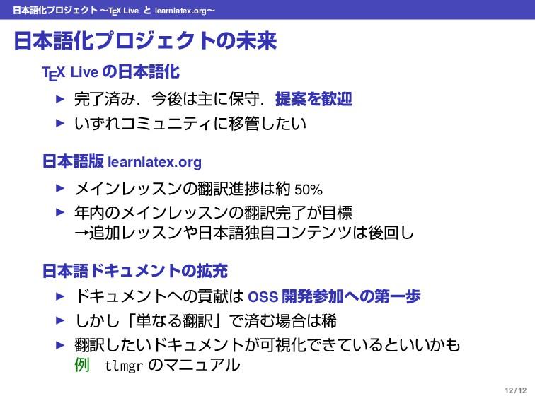 ຊޠԽϓϩδΣΫτ ʙTEX Live ͱ learnlatex.orgʙ ຊޠԽϓϩδΣ...