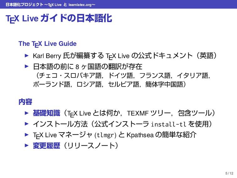 ຊޠԽϓϩδΣΫτ ʙTEX Live ͱ learnlatex.orgʙ TEX Live...