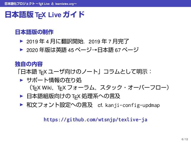 ຊޠԽϓϩδΣΫτ ʙTEX Live ͱ learnlatex.orgʙ ຊޠ൛ TEX...