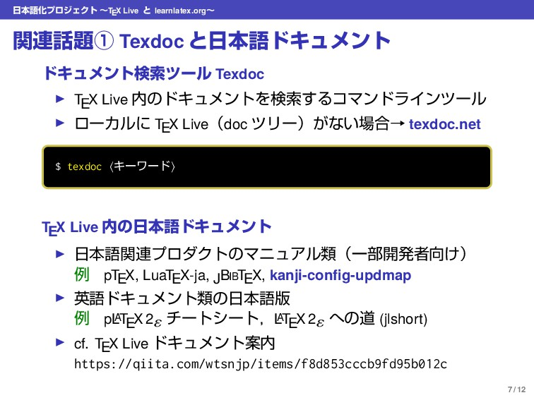ຊޠԽϓϩδΣΫτ ʙTEX Live ͱ learnlatex.orgʙ ؔ࿈ᶃ Te...