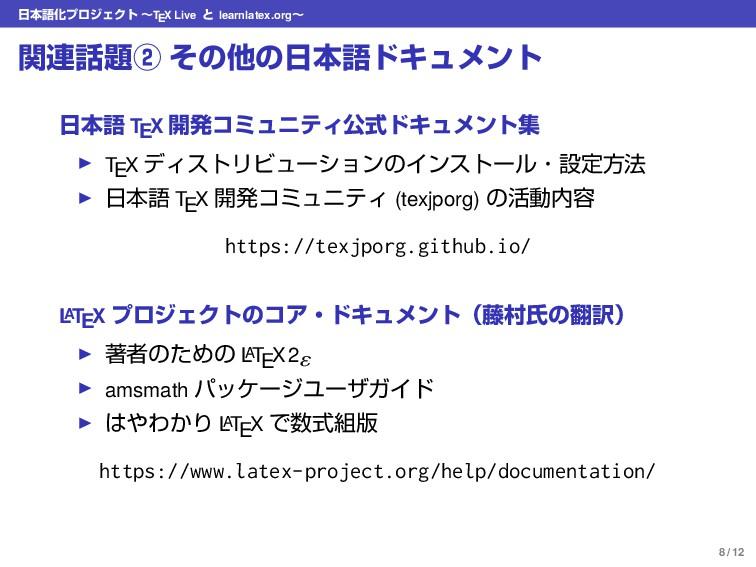 ຊޠԽϓϩδΣΫτ ʙTEX Live ͱ learnlatex.orgʙ ؔ࿈ᶄ ͦͷ...