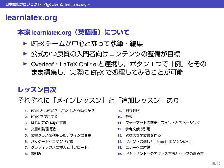 ຊޠԽϓϩδΣΫτ ʙTEX Live ͱ learnlatex.orgʙ learnlat...