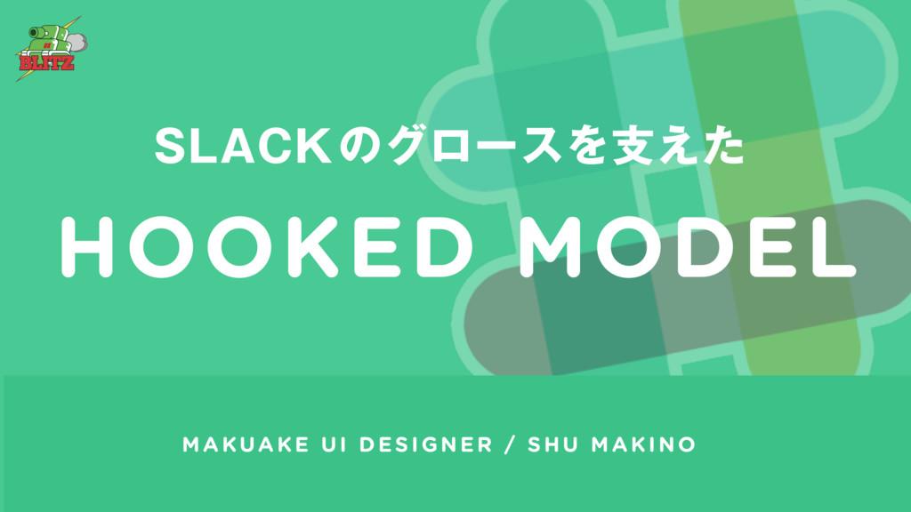 """HOOKED MODEL 4-""""$,ͷάϩʔεΛࢧ͑ͨ MAKUAKE UI DESIGNER..."""