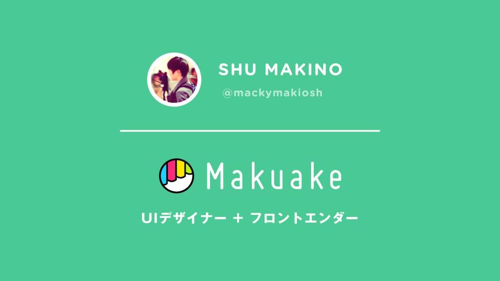SHU MAKINO 6*σβΠφʔϑϩϯτΤϯμʔ @mackymakiosh