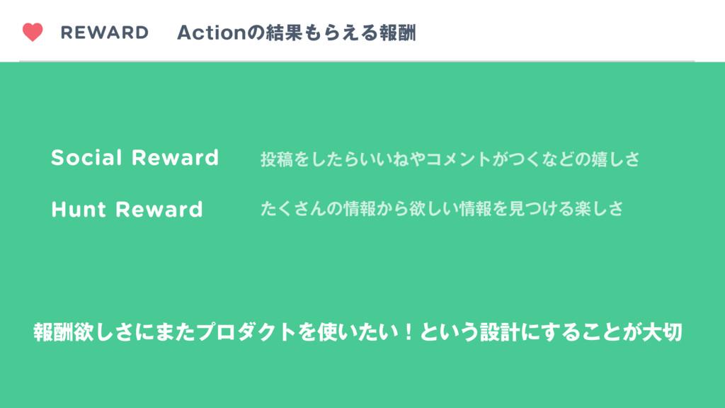 """REWARD Social Reward Hunt Reward """"DUJPOͷ݁ՌΒ͑Δใ..."""