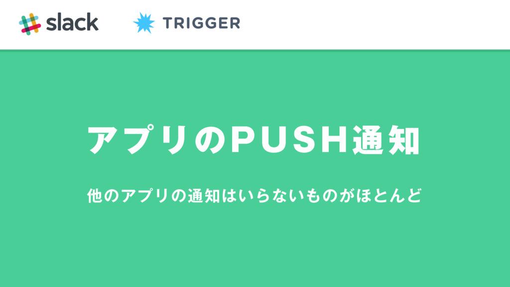 TRIGGER ΞϓϦͷ164)௨ ଞͷΞϓϦͷ௨͍Βͳ͍ͷ͕΄ͱΜͲ