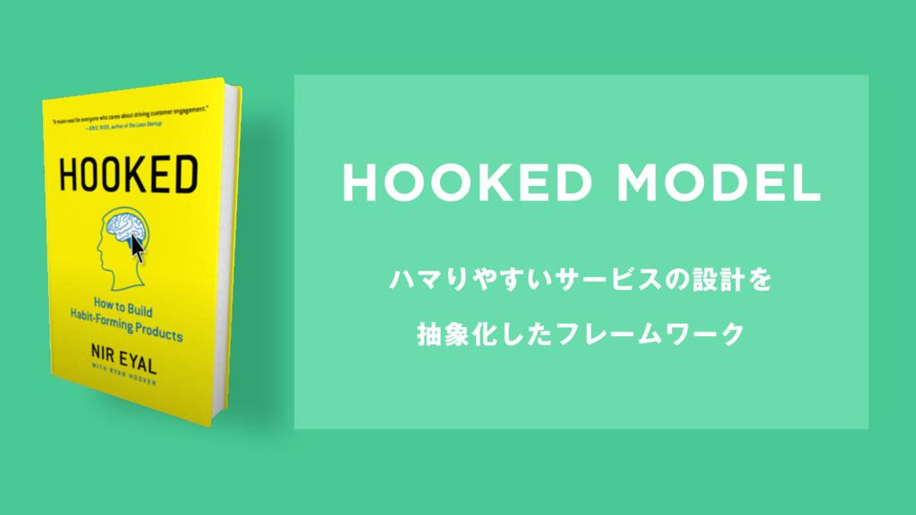 ϋϚΓ͍͢αʔϏεͷઃܭΛ நԽͨ͠ϑϨʔϜϫʔΫ HOOKED MODEL