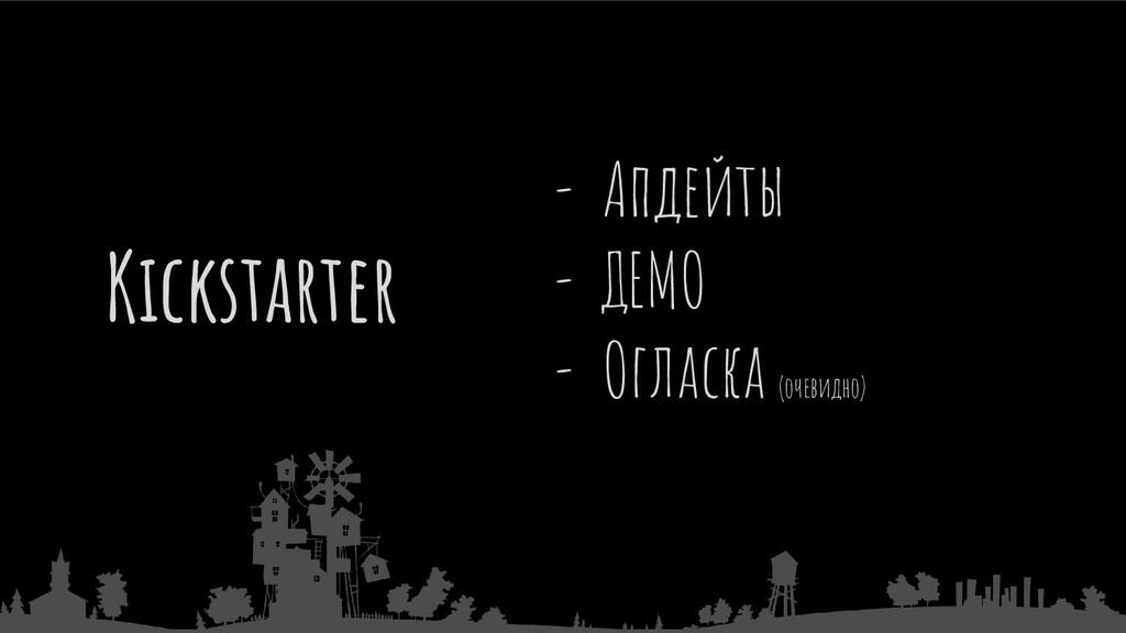 Kickstarter - Апдейты - ДЕМО - Огласка (очевидн...