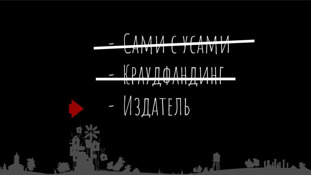 - Сами с усами - Краудфандинг - Издатель