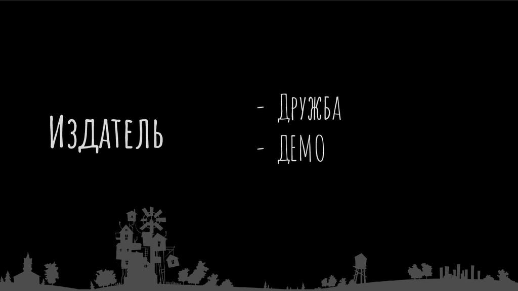 Издатель - Дружба - ДЕМО
