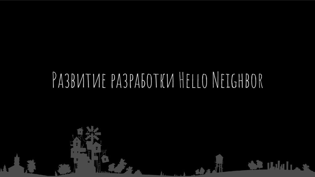Развитие разработки Hello Neighbor