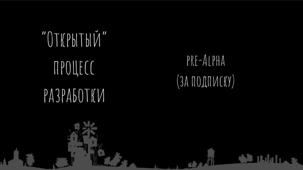 """""""Открытый"""" процесс разработки pre-Alpha (за под..."""