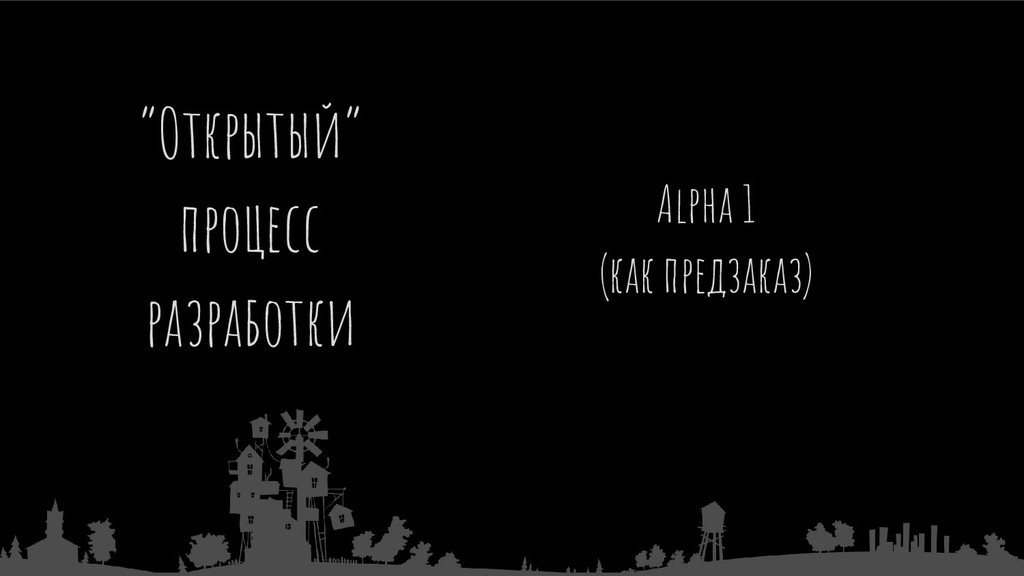 """""""Открытый"""" процесс разработки Alpha 1 (как пред..."""