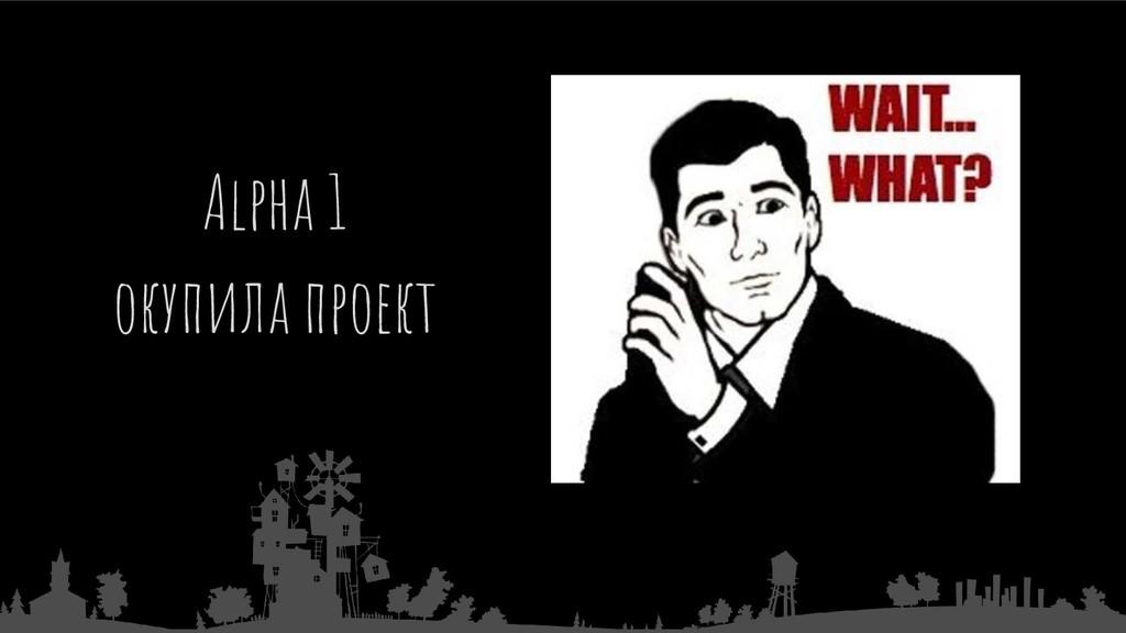 Alpha 1 окупила проект