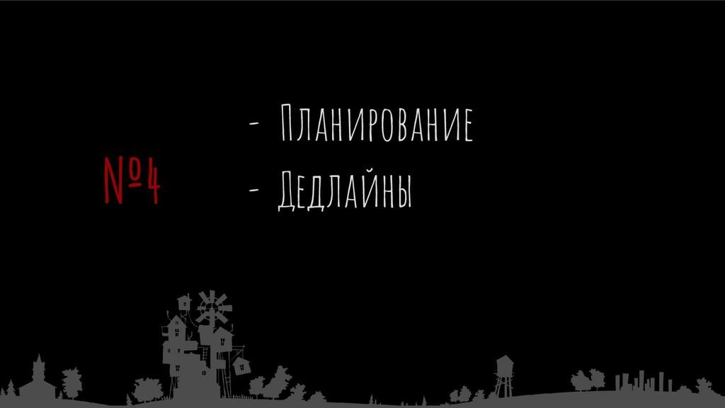 - Планирование - Дедлайны №4