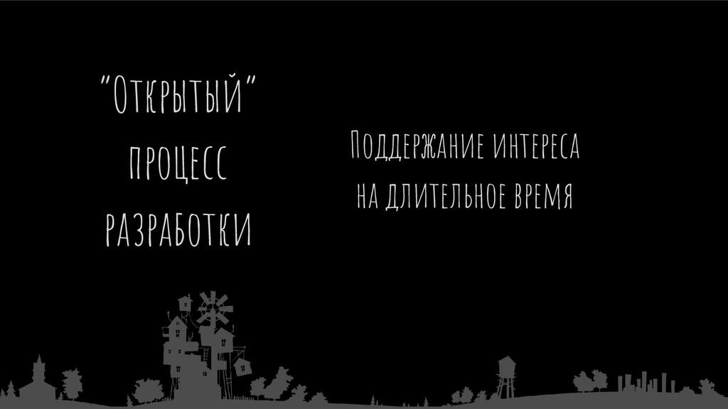 """""""Открытый"""" процесс разработки Поддержание интер..."""