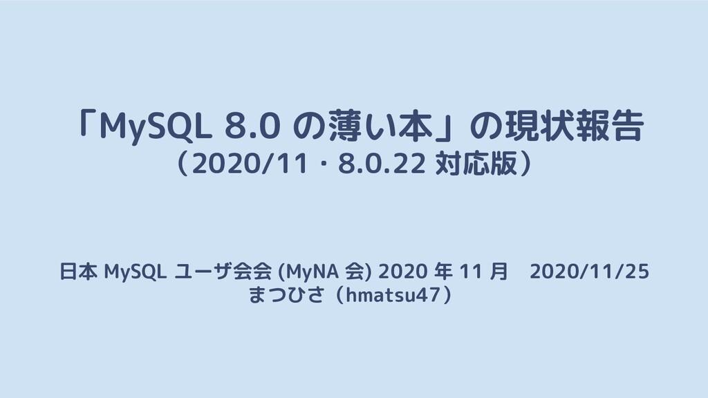 「MySQL 8.0 の薄い本」の現状報告 (2020/11・8.0.22 対応版) 日本 M...
