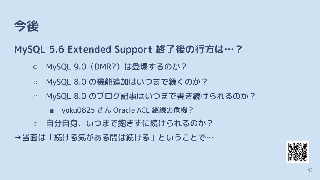 今後 MySQL 5.6 Extended Support 終了後の行方は…? ○ MySQL...