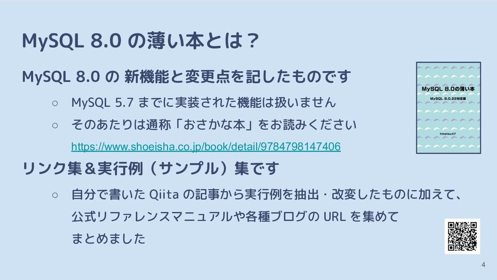 MySQL 8.0 の薄い本とは? MySQL 8.0 の 新機能と変更点を記したものです ○...