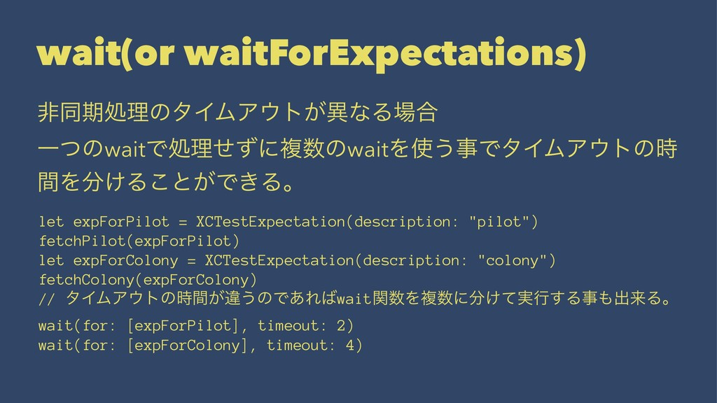 wait(or waitForExpectations) ඇಉظॲཧͷλΠϜΞ΢τ͕ҟͳΔ৔߹...