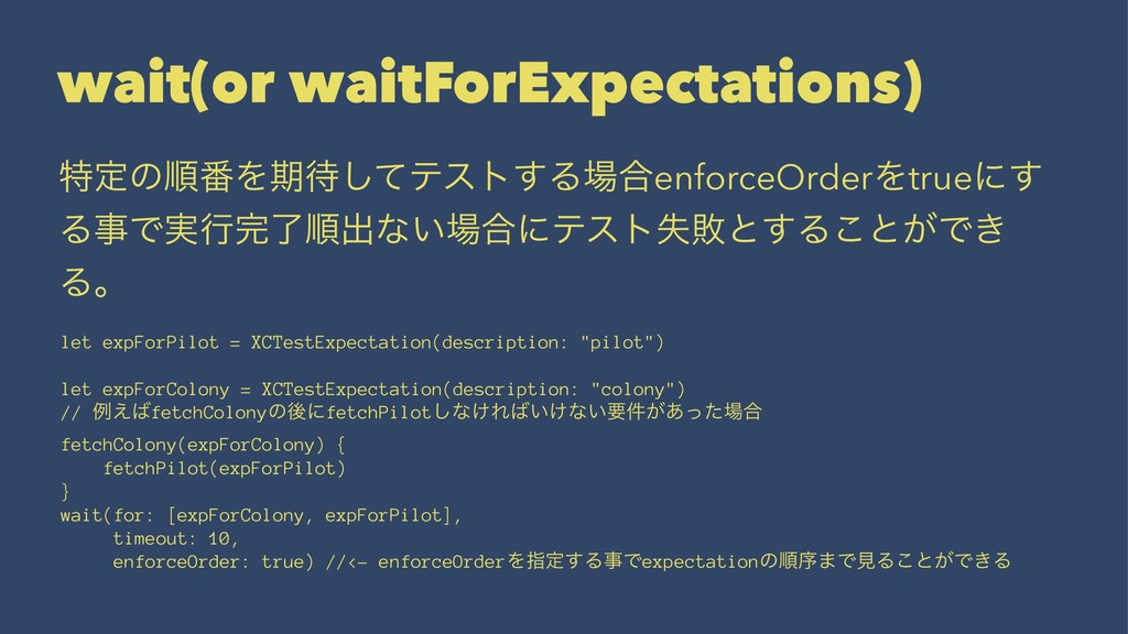 wait(or waitForExpectations) ಛఆͷॱ൪Λظ଴ͯ͠ςετ͢Δ৔߹e...