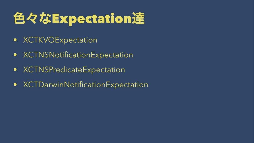 ৭ʑͳExpectationୡ • XCTKVOExpectation • XCTNSNoti...
