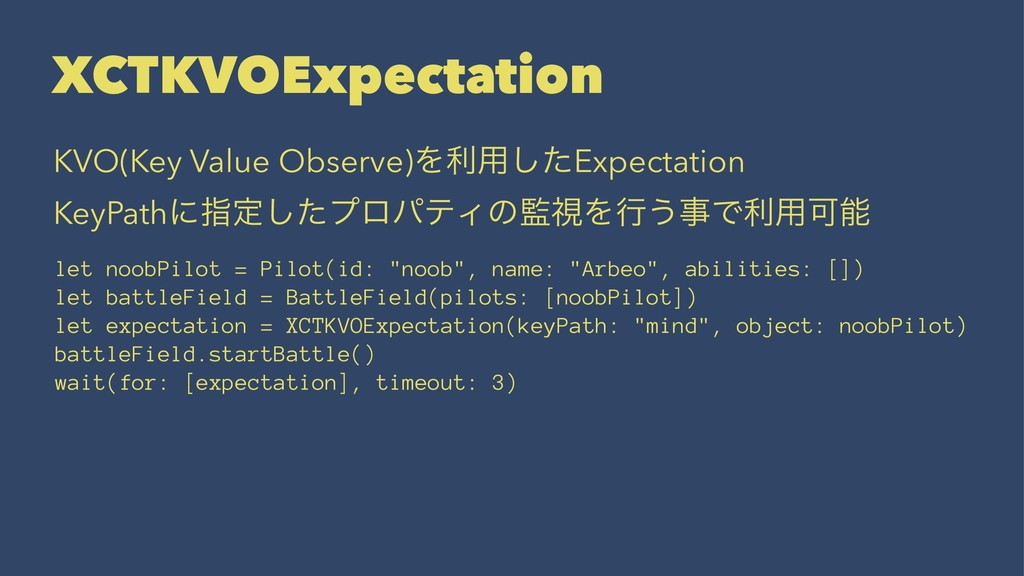 XCTKVOExpectation KVO(Key Value Observe)Λར༻ͨ͠Ex...
