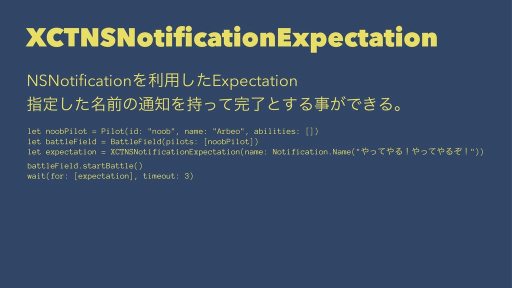 XCTNSNotificationExpectation NSNotificationΛར༻ͨ͠E...