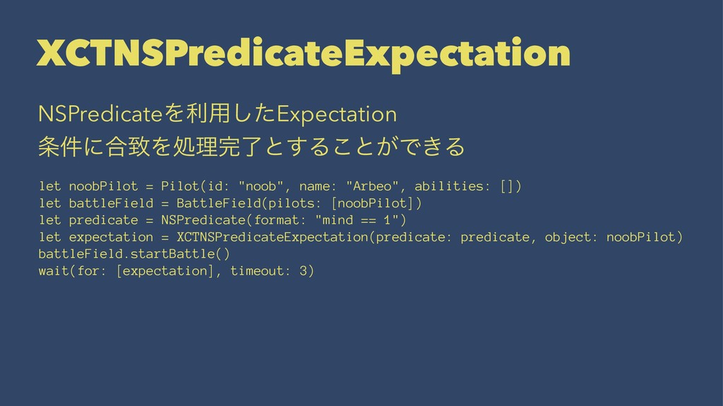 XCTNSPredicateExpectation NSPredicateΛར༻ͨ͠Expec...