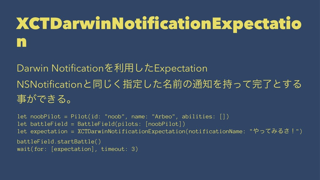 XCTDarwinNotificationExpectatio n Darwin Notifica...
