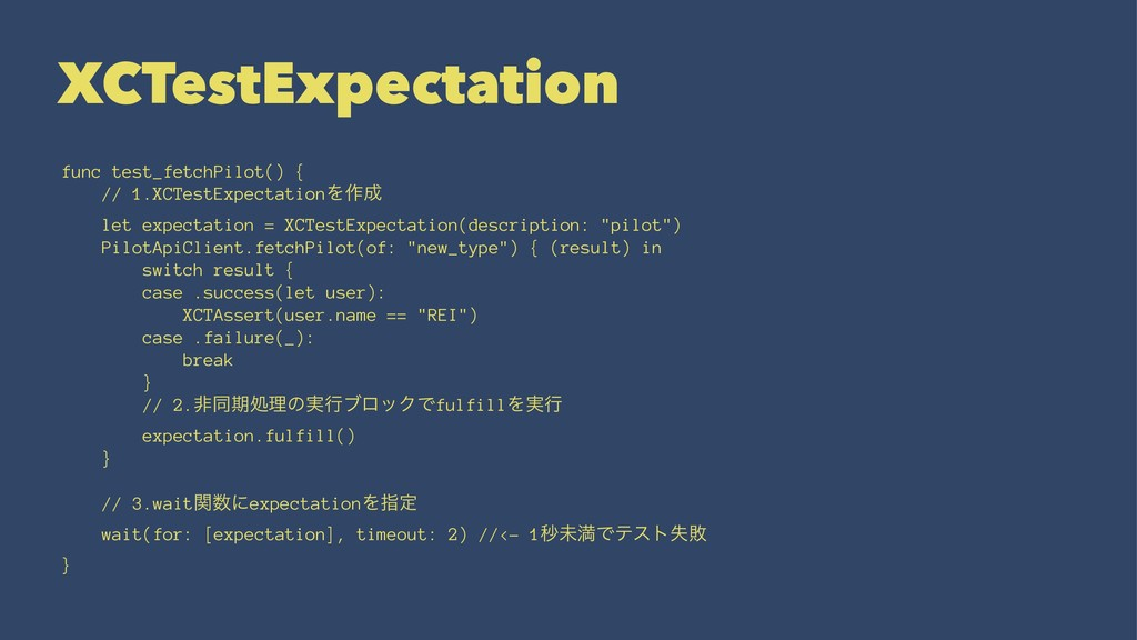 XCTestExpectation func test_fetchPilot() { // 1...