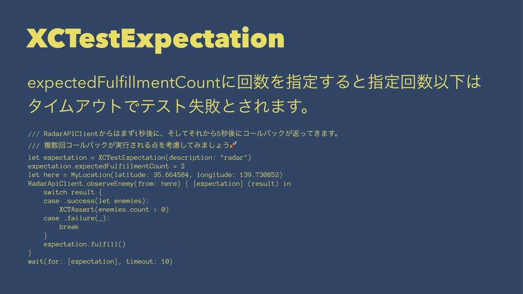 XCTestExpectation expectedFulfillmentCountʹճΛࢦఆ...