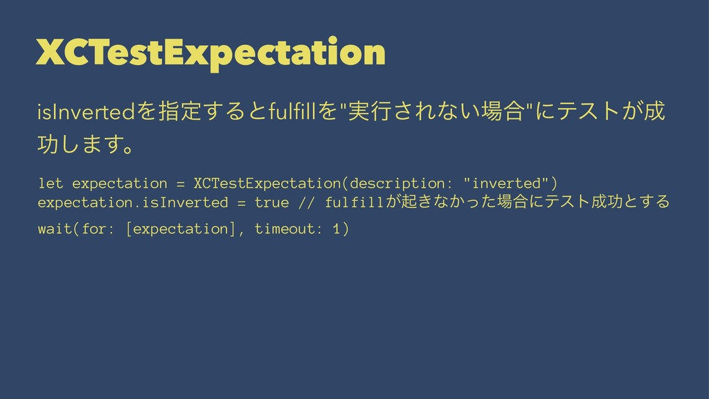 "XCTestExpectation isInvertedΛࢦఆ͢ΔͱfulfillΛ""࣮ߦ͞Εͳ..."