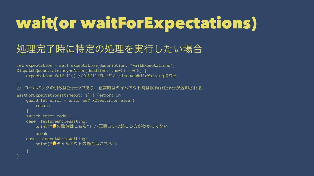 wait(or waitForExpectations) ॲཧ׬ྃ࣌ʹಛఆͷॲཧΛ࣮ߦ͍ͨ͠৔...