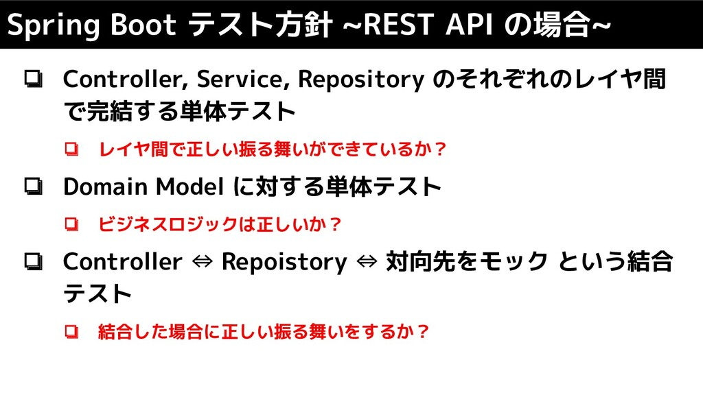❏ Controller, Service, Repository のそれぞれのレイヤ間 で完...