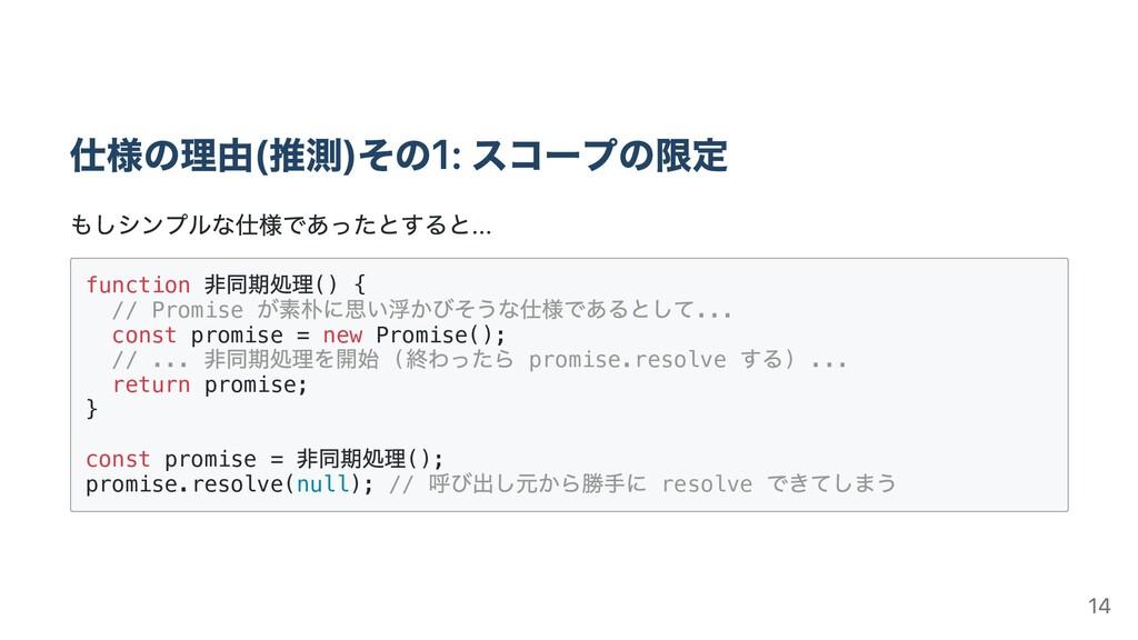 function () { // Promise ... const promise = ne...