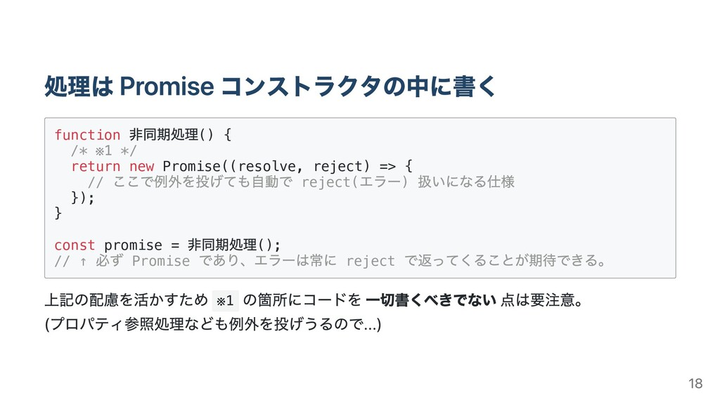 function () { /* ※1 */ return new Promise((reso...