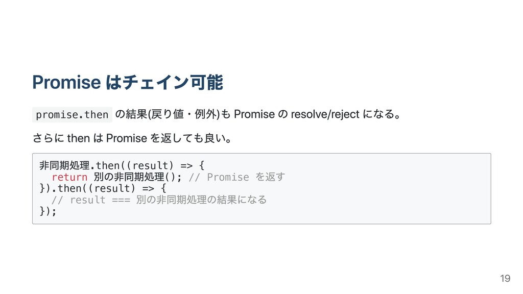 promise.then .then((result) => { return (); // ...