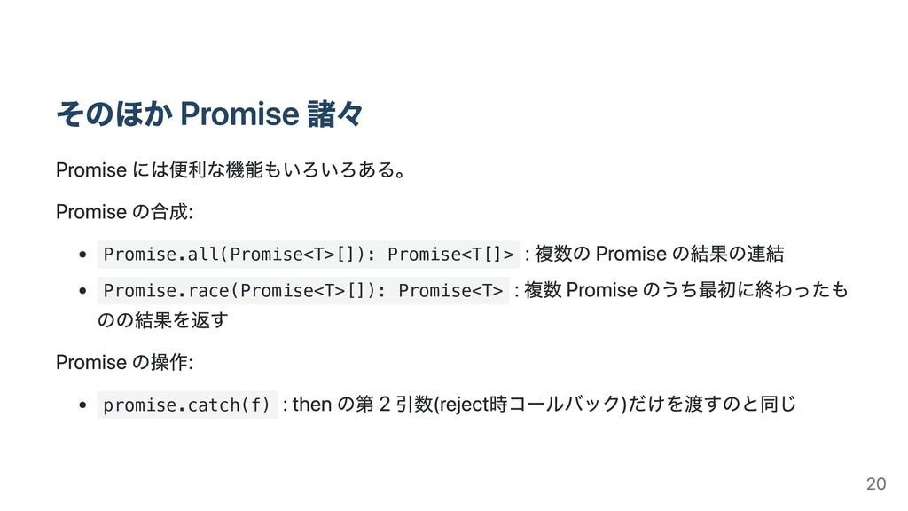 Promise.all(Promise<T>[]): Promise<T[]> Promise...