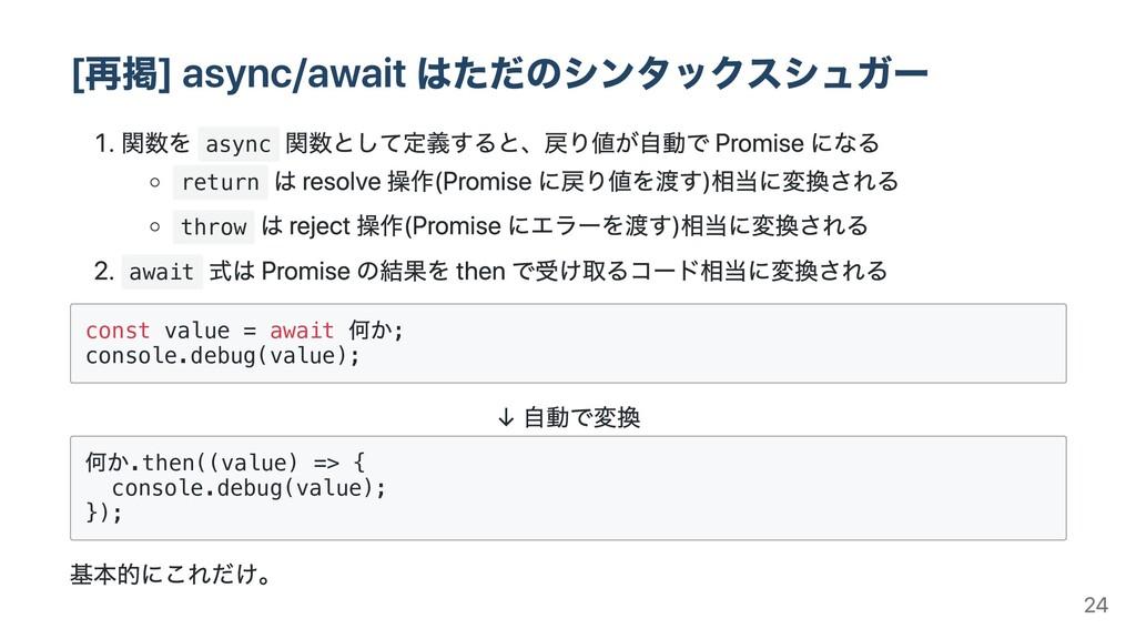 async return throw await const value = await ; ...