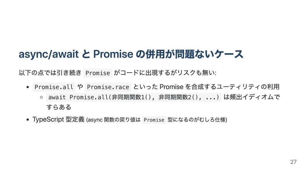 Promise Promise.all Promise.race await Promise....