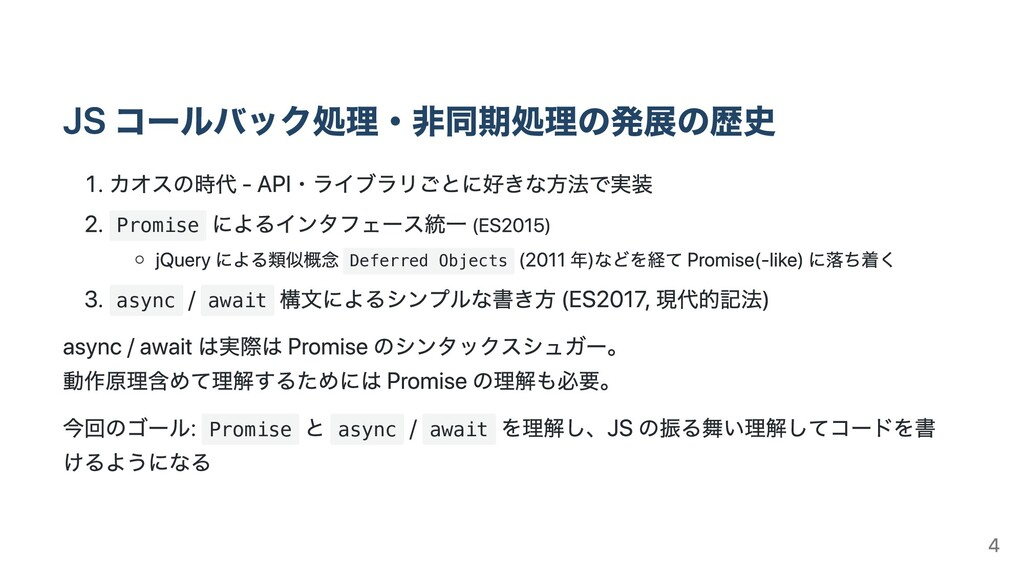 Promise Deferred Objects async await Promise as...