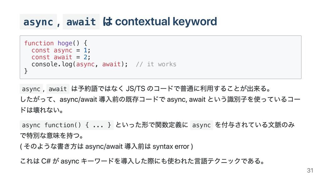 async await function hoge() { const async = 1; ...