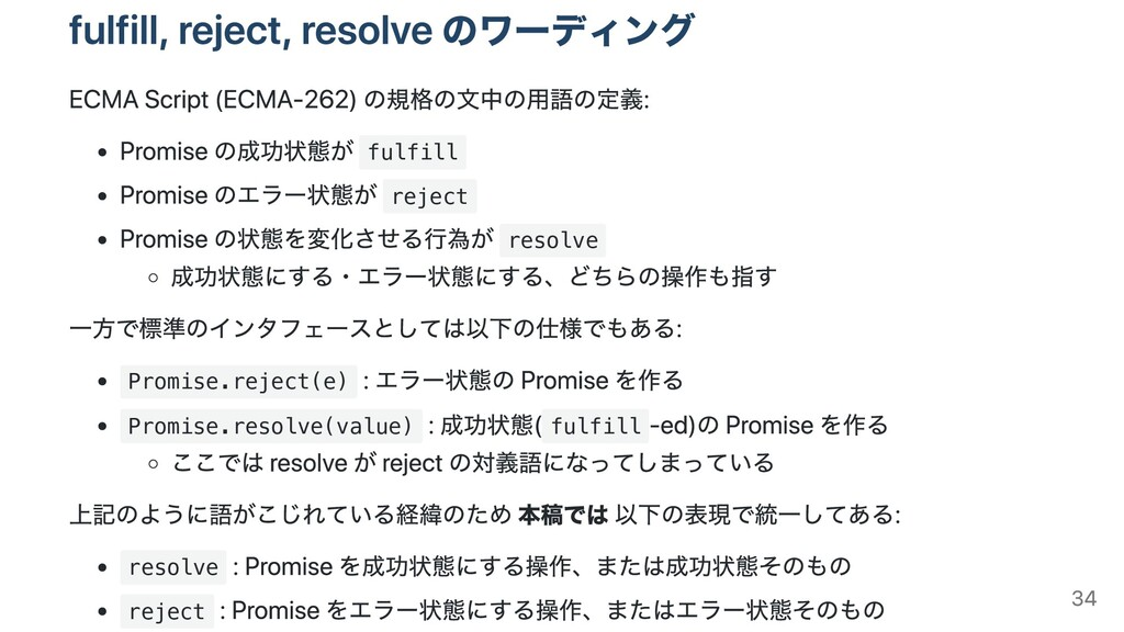 fulfill reject resolve Promise.reject(e) Promis...