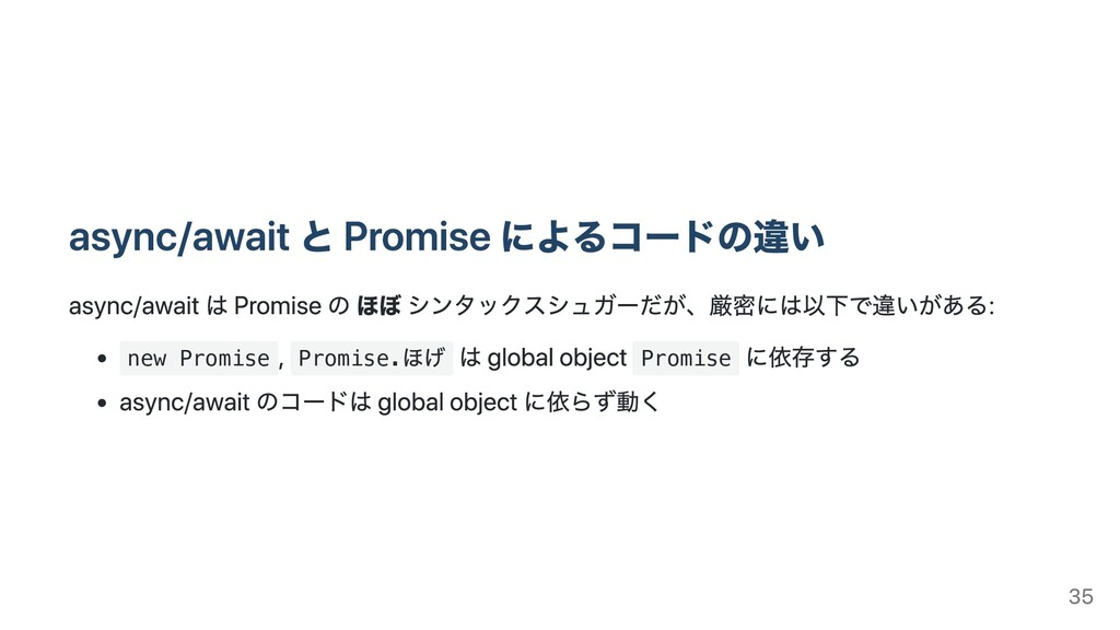 new Promise Promise. Promise