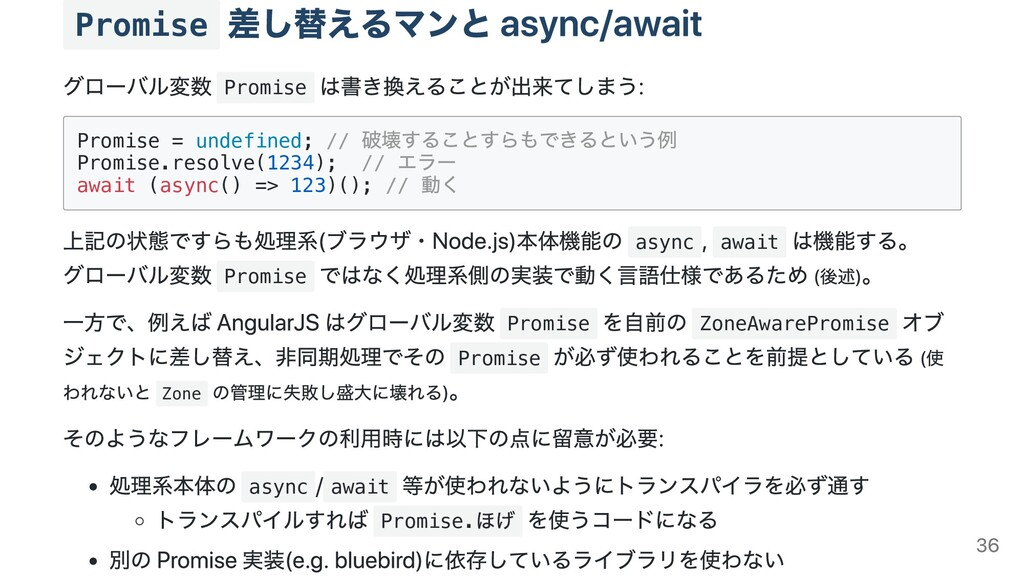 Promise Promise Promise = undefined; // Promise...