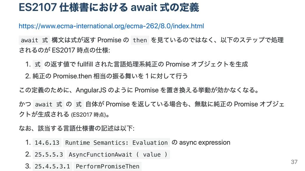 await then await 14.6.13 Runtime Semantics: Eva...