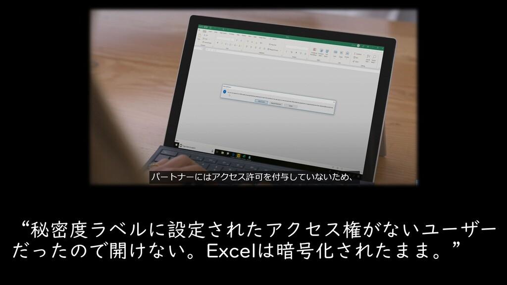 """""""秘密度ラベルに設定されたアクセス権がないユーザー だったので開けない。Excelは暗号化され..."""